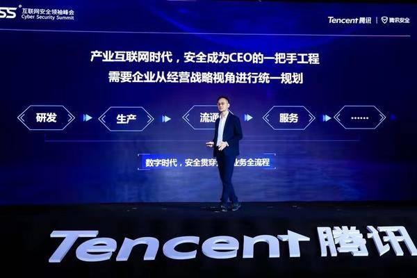 腾讯汤道生:产业互联网时代,安全出现了两大新特性