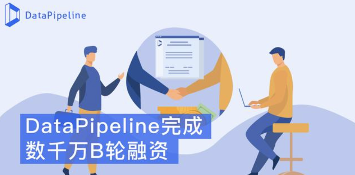 【ToB快讯】「DataPipeline」完成数千万B轮融资