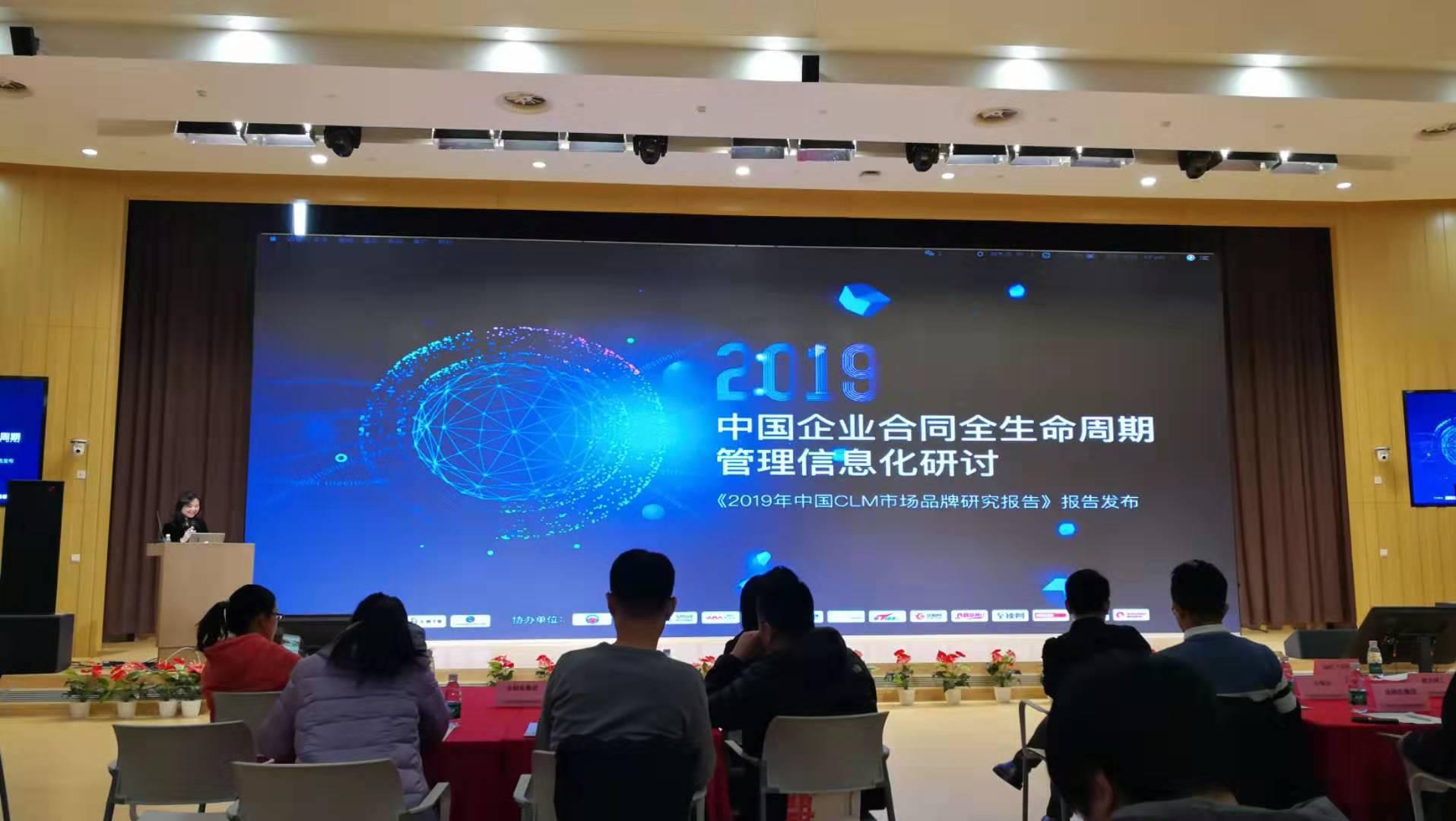 【ToB观察】合同生命周期管理蓄势待发,《2019年中国CLM市场品牌研究报告》发布