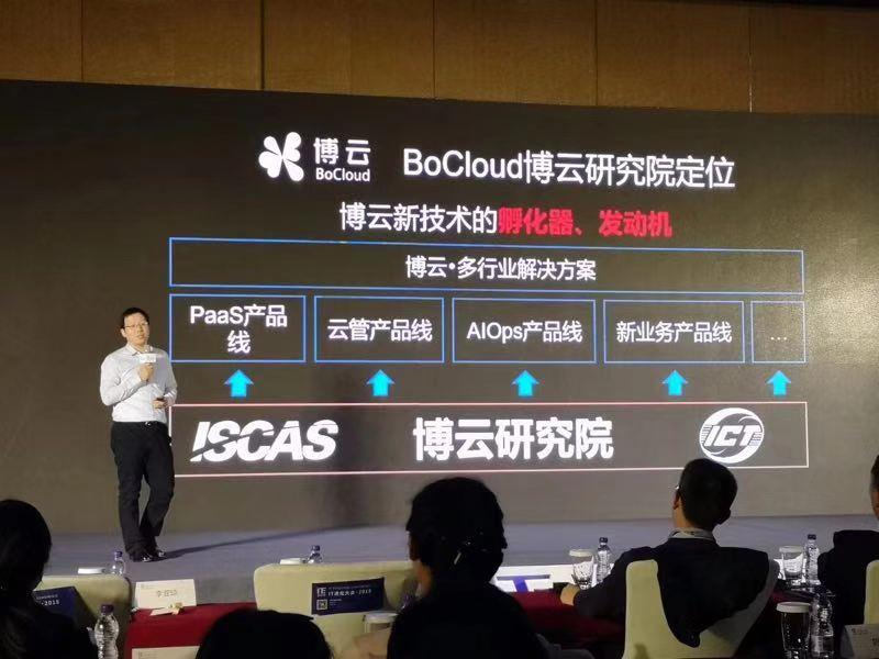 【企服快讯】BoCloud博云研究院正式成立