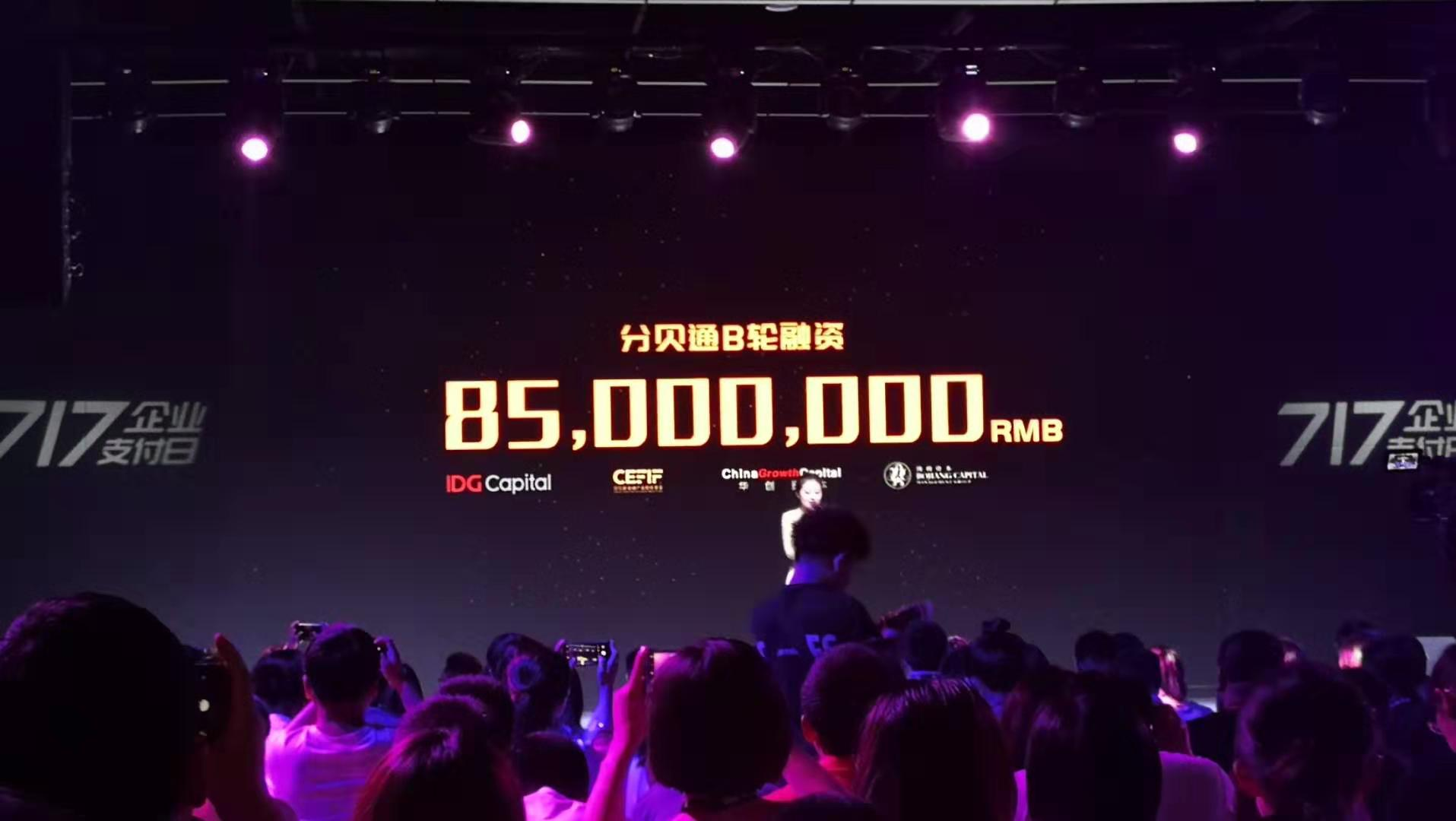 【ToB快讯】一站式企业支出管理平台分贝通获8500万元B轮融资