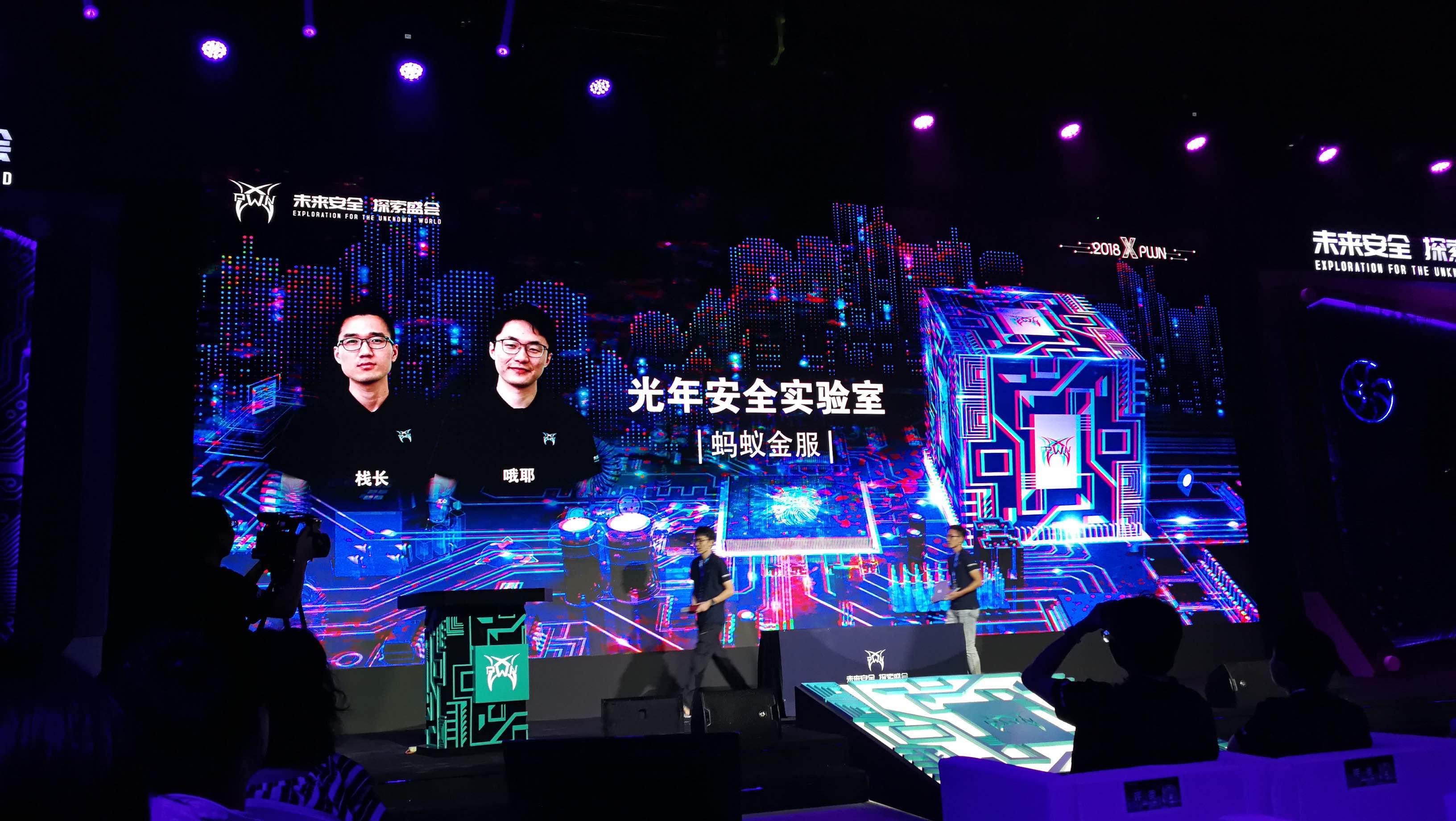 【企服观察】XPwn 2018未来安全探索盛会,探索智慧生活新保障