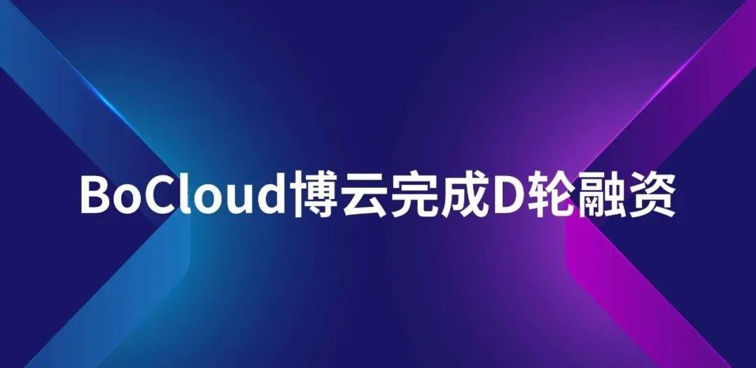 云计算PaaS及多云管理厂商BoCloud博云完成D轮融资