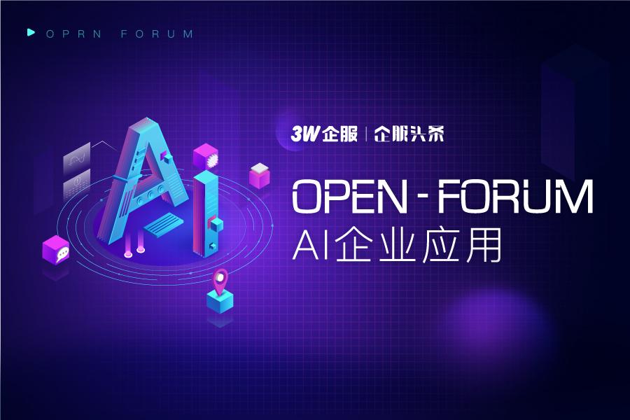 【企服活动】3W企服Open Forum活动AI企业应用专场火热报名中!