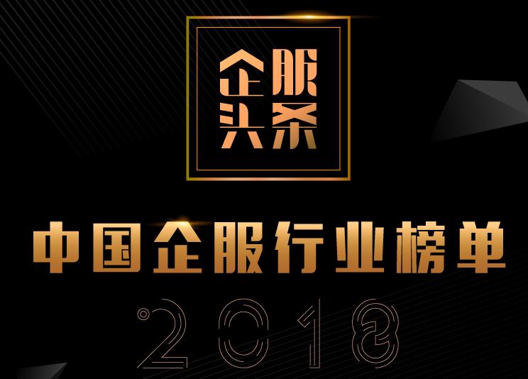 中国企服行业榜单:30家企服新锐企业和20大企服先锋人物