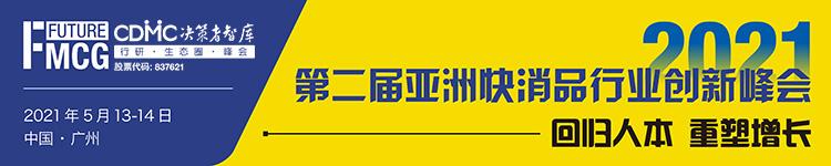 2021第二届亚洲快消品行业创新峰会(Future FMCG 2021)将于5月13-14日在广州召开
