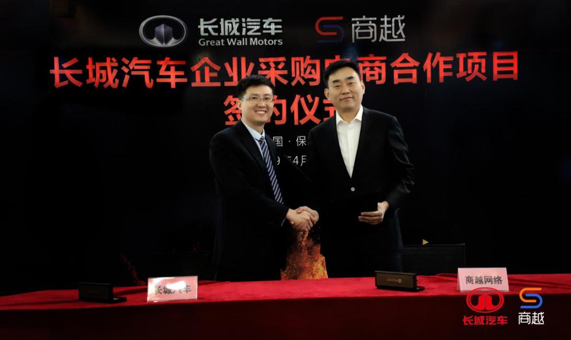 【ToB快讯】商越与长城汽车达成合作,打造汽车制造行业采购数字化标杆