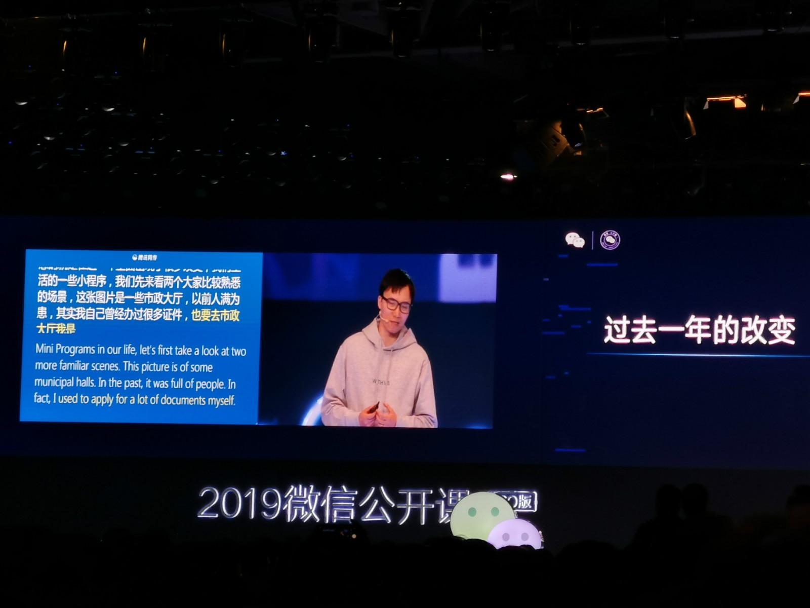 【企服快讯】缺席张小龙的微信公开课,杜嘉辉讲了讲小程序