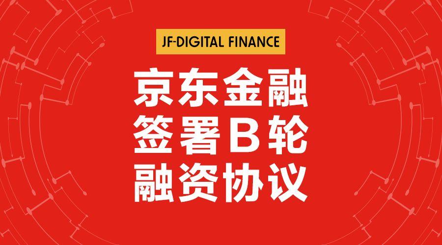 【企服快讯】京东金融将融资130亿元,投后估值1330亿元