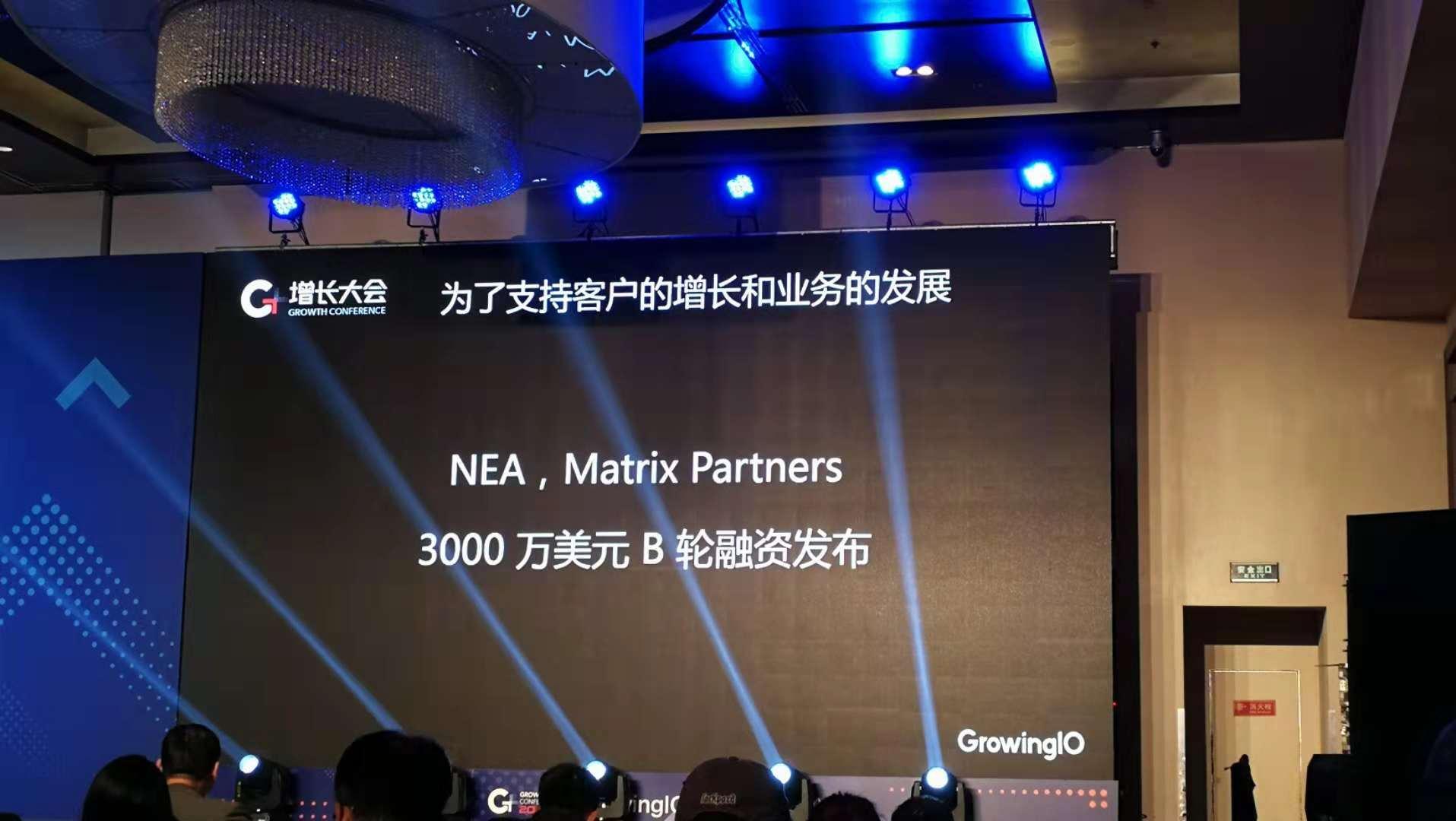 【企服快讯】GrowingIO获3000万美元B轮融资,打造更懂用户和增长的行为分析产品
