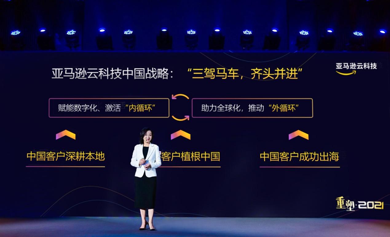 【ToB快讯】三驾马车闯中华:亚马逊扬鞭驰骋,重塑数字化
