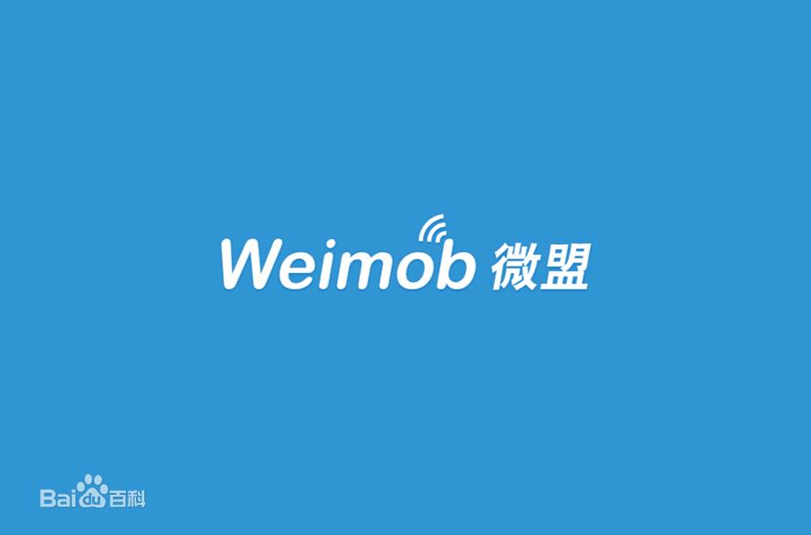 【企服快讯】微盟赴港上市启动公开发售,拟最高募资10.6亿港元