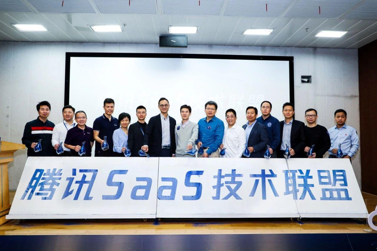 """【ToB快讯】腾讯启动""""SaaS技术联盟""""联合行业制定互联互通标准"""