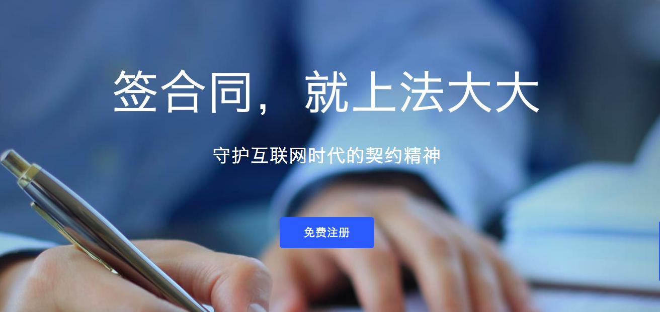 【ToB快讯】法大大完成D轮9亿元融资,腾讯领投