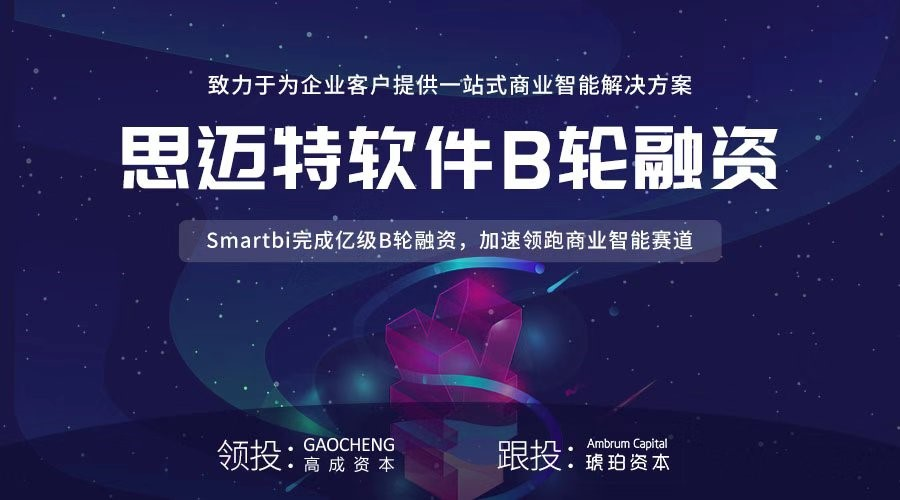 思迈特软件Smartbi完成亿级B轮融资,加速领跑商业智能赛道