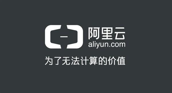 【企服快讯】阿里云回应源代码泄露事件,表示用户对访问权限理解存在歧义