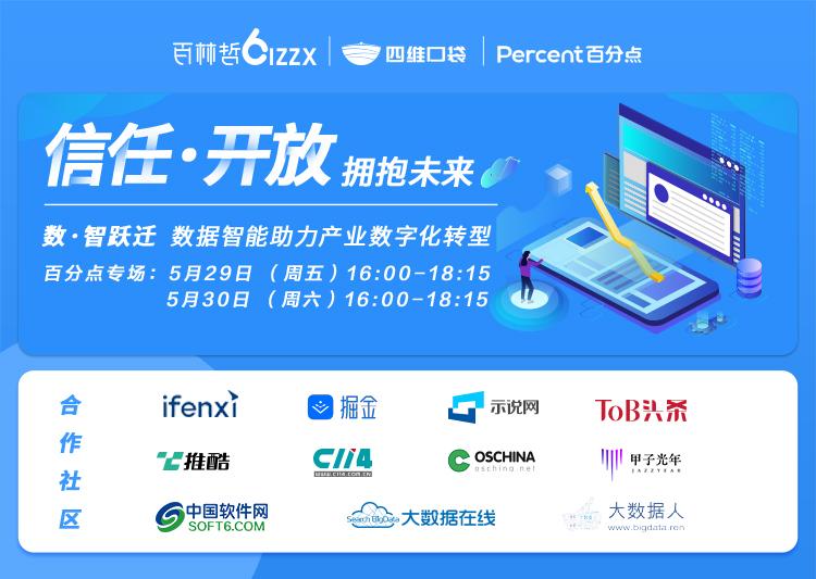 【ToB快讯】数·智跃迁 数据智能助力产业数字化转型