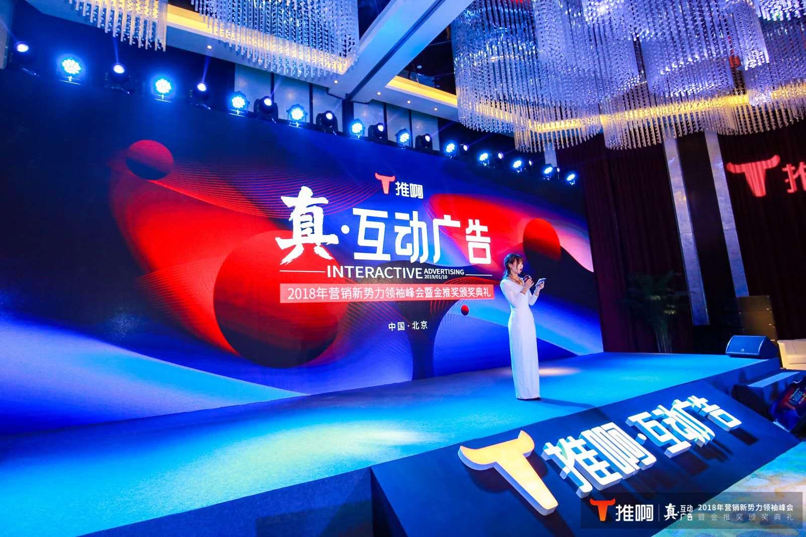 【企服观察】推啊2018年营销新势力领袖峰会北京收官,金推奖五大奖项揭晓