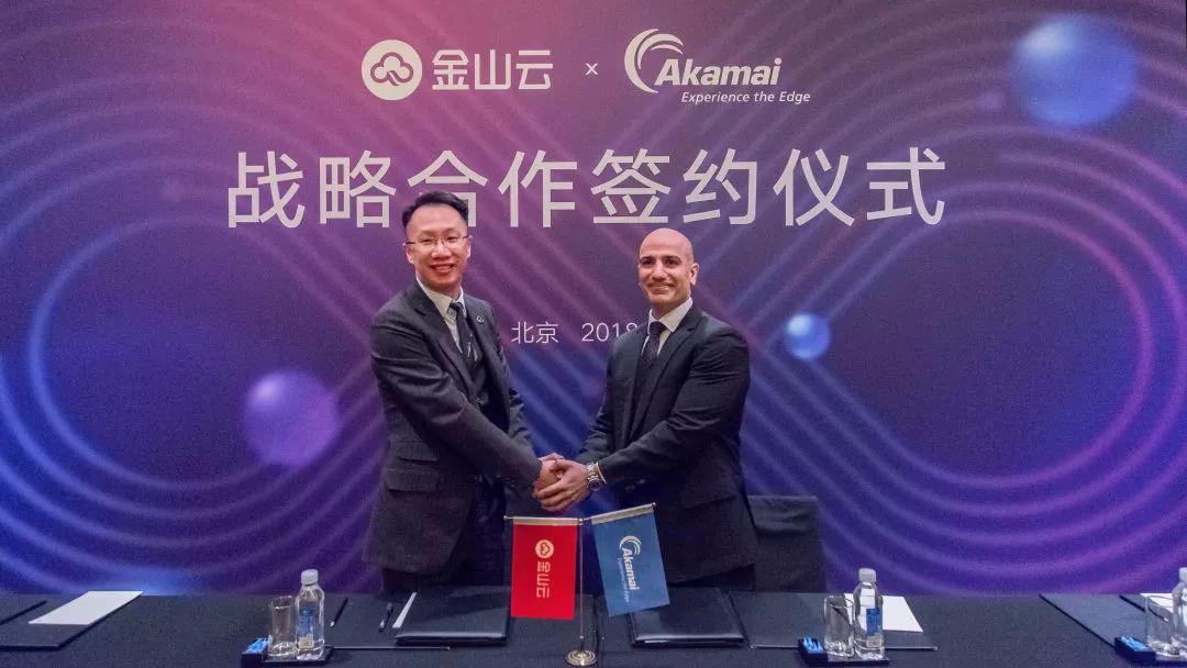 【企服快讯】全球最大CDN厂商Akamai与金山云签署战略合作协议