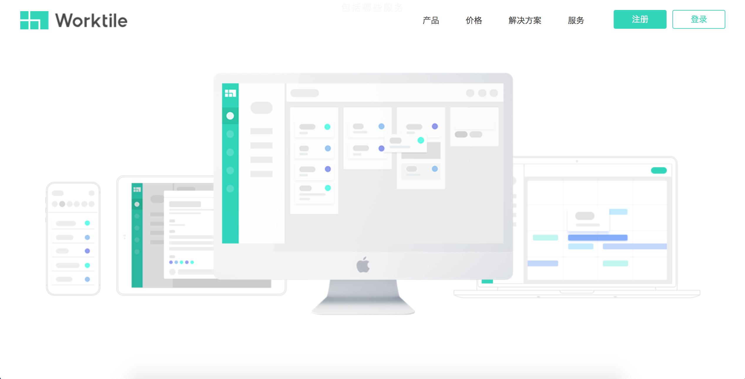 【企服快讯】企业协作平台Worktile获5000万元B轮融资,斯道资本领投、宽带资本跟投