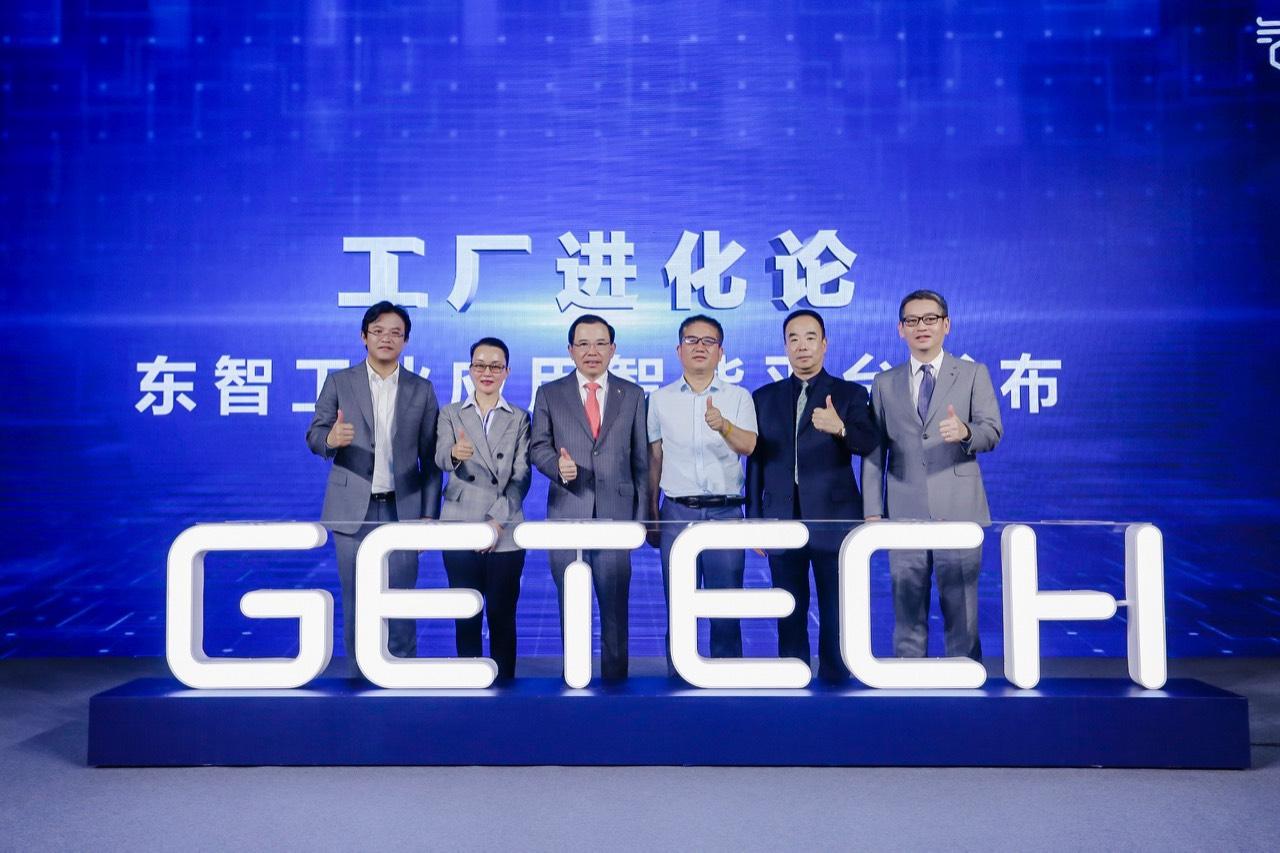 【ToB观察】格创东智发布业内首个工业应用智能平台,推动工厂进化