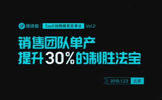 【企服报名 】To B SaaS销售必学!销售团队单产提升30%的制胜法宝