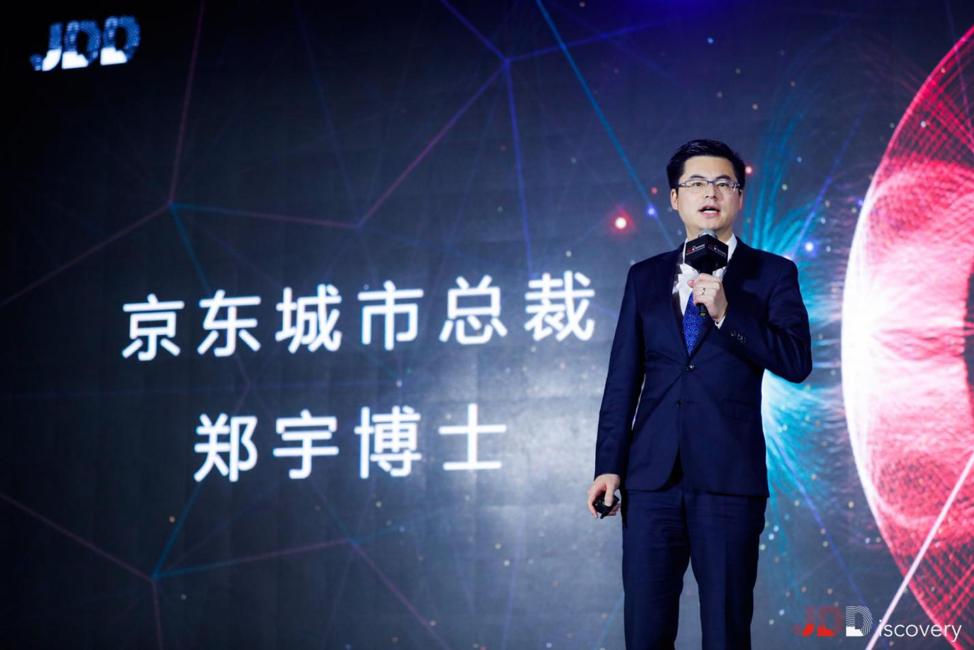 【ToB快讯】京东集团首秀智能城市战略图 重磅发布雄安块数据平台等合作案例