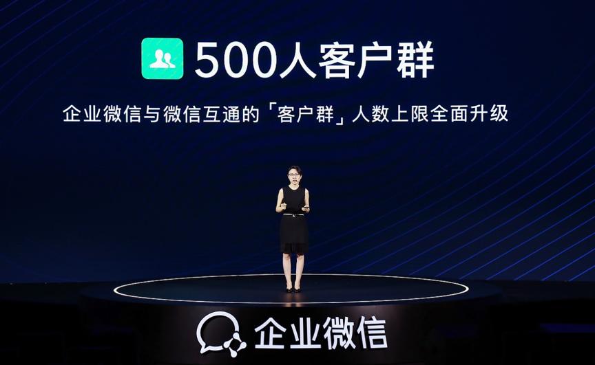 【ToB快讯】企业微信与微信互通能力升级:500人客户群、客户群红包来了