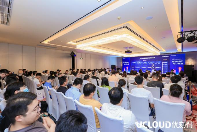 UCloud优刻得加速建设合作伙伴生态 2021渠道招募会北京站隆重举行