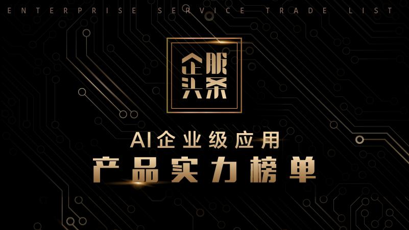 【企服观察】AI企业级应用榜单发布,百度、讯飞、旷视等50家产品上榜
