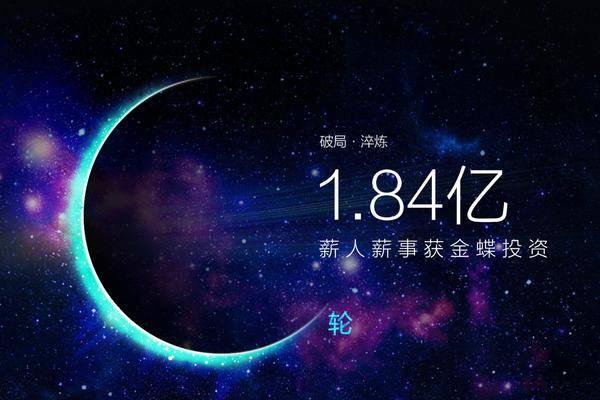 【企服快讯】薪人薪事获金蝶1.84亿元C轮融资