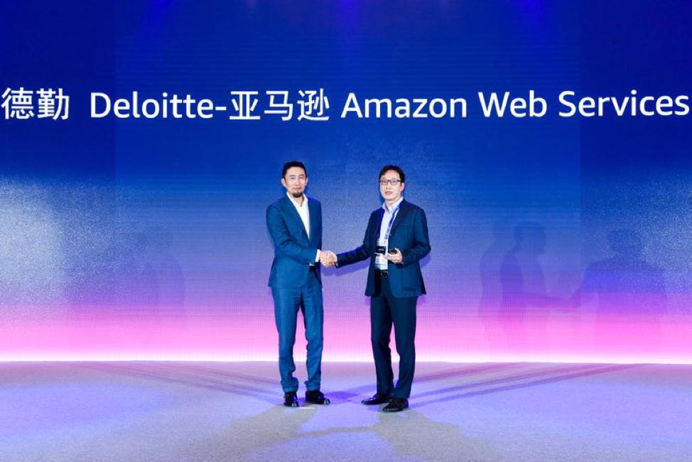 【企服快讯】德勤Deloitte与亚马逊AWS建立战略合作关系,助力企业实现数字化转型
