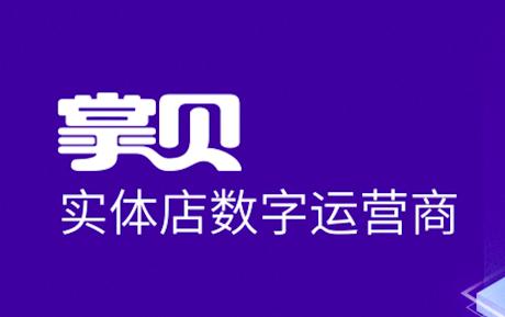 【企服快讯】实体店数字运营商掌贝完成2000万美元B+轮融资