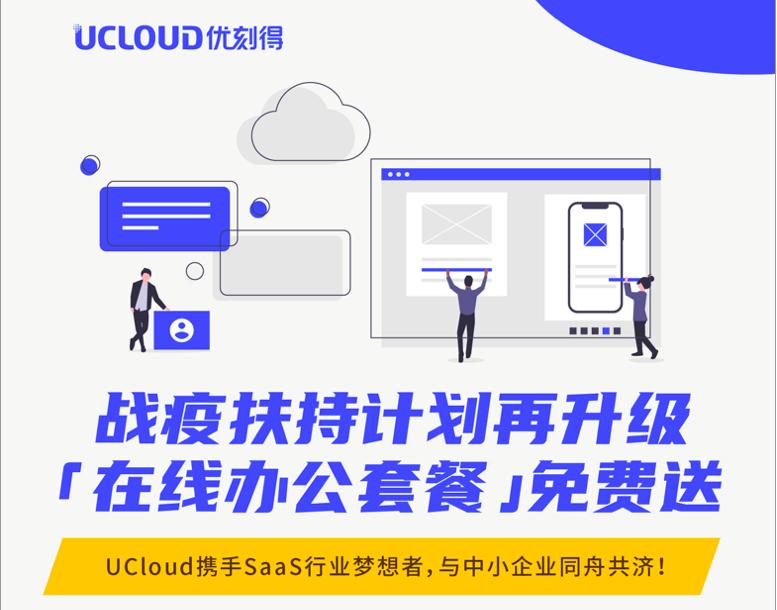 【ToB快讯】为全国中小企业复工提供免费云资源,UCloud战疫扶持计划再升级