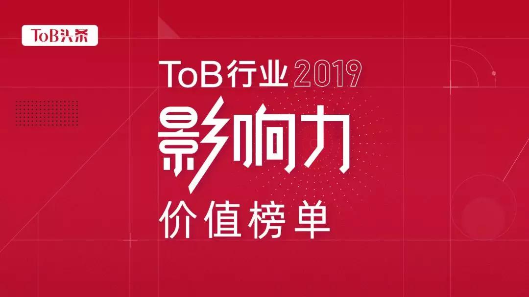 百里挑一,2019中国ToB实力先锋榜发布!