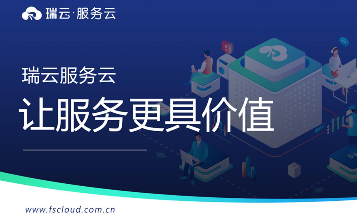【ToB快讯】瑞云服务云完成数千万元Pre-A轮融资,由蓝湖资本独家领投