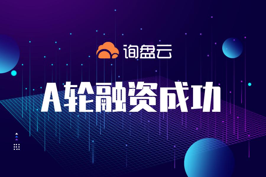 【ToB快讯】元璟资本领投询盘云A轮,公司成立两年累计获得亿元级投资
