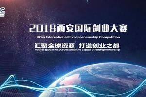 【企服观察】10强揭晓,2018西安国际创业大赛北京赛区圆满收官