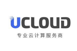 【企服快讯】UCloud 已申请科创板上市