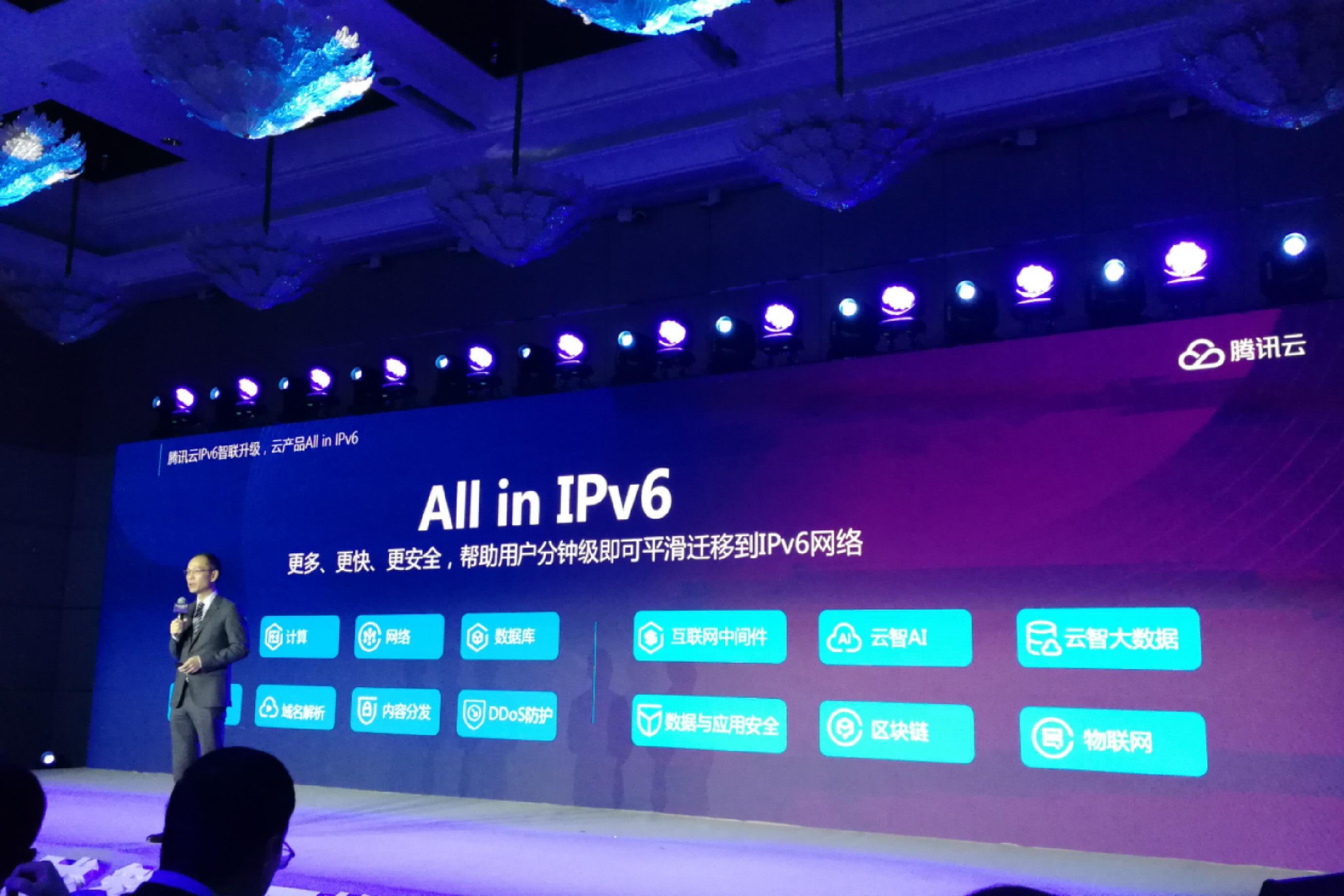 【企服观察】腾讯云战略All in IPv6,QQ微信等将完成技术升级