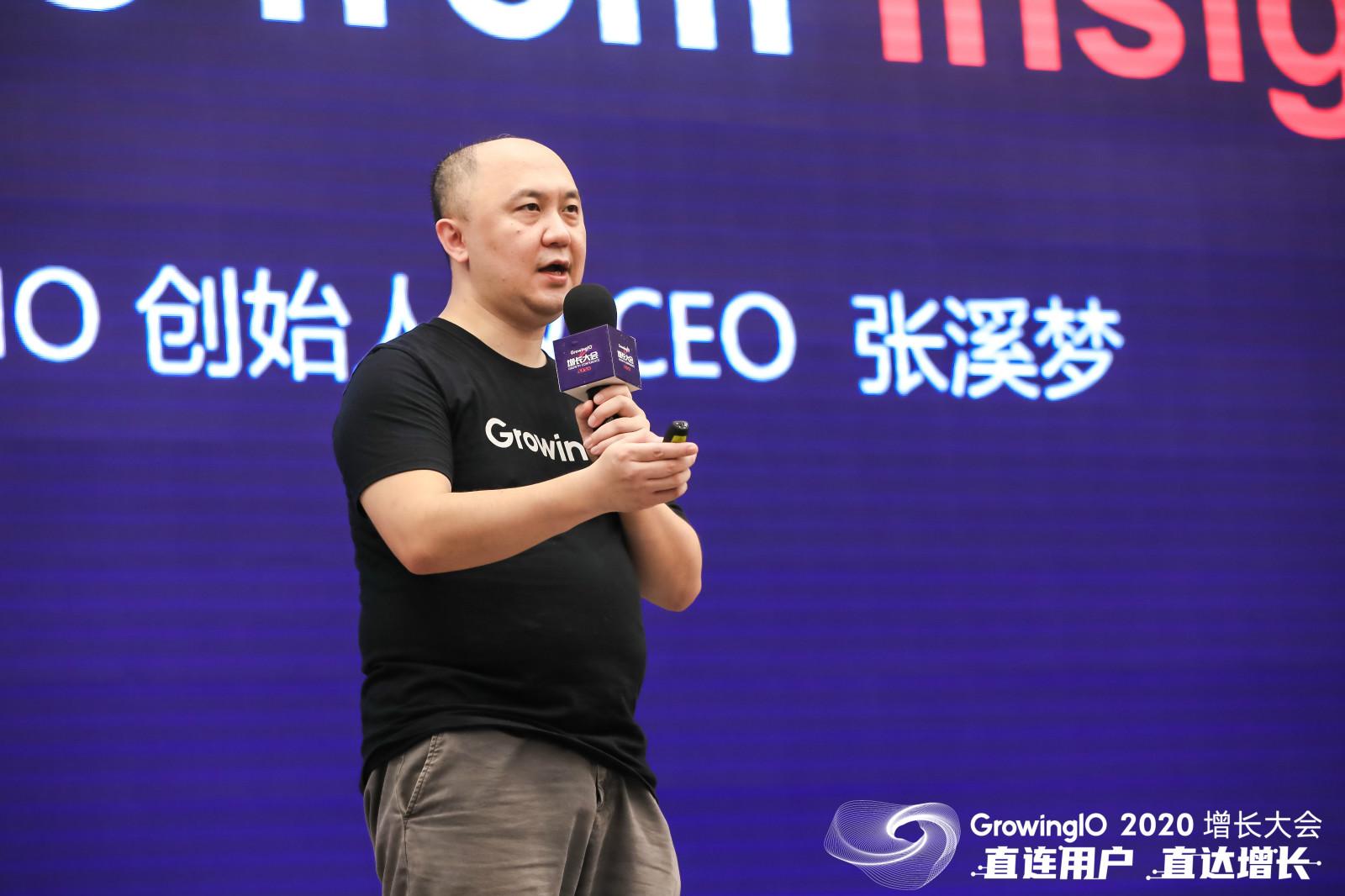 【ToB快讯】GrowingIO 发布增长平台,全栈加速传统大中企业数字化转型