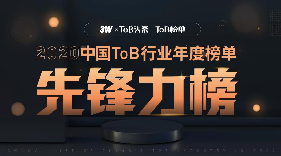 《2020中国ToB行业年度榜单·先锋力榜》正式发布!