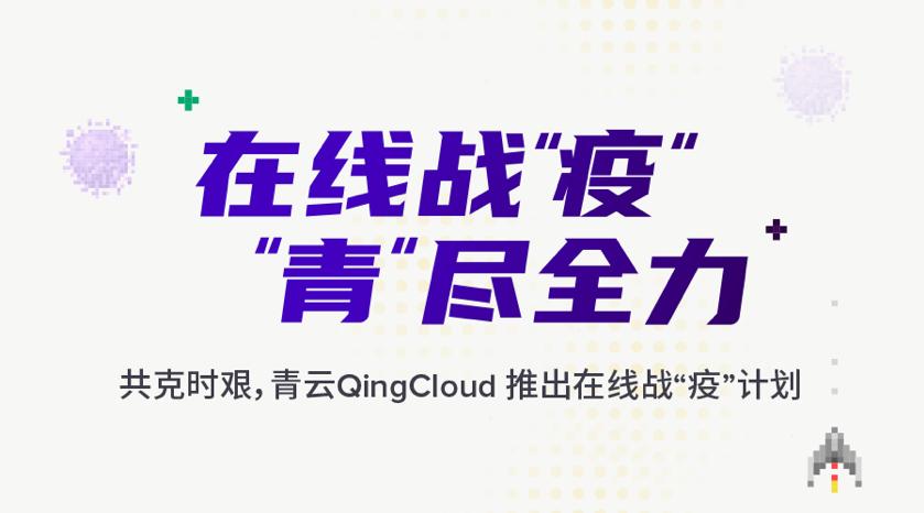 """【ToB快讯】千万云资源免费用 青云 QingCloud 推出在线战""""疫""""计划"""
