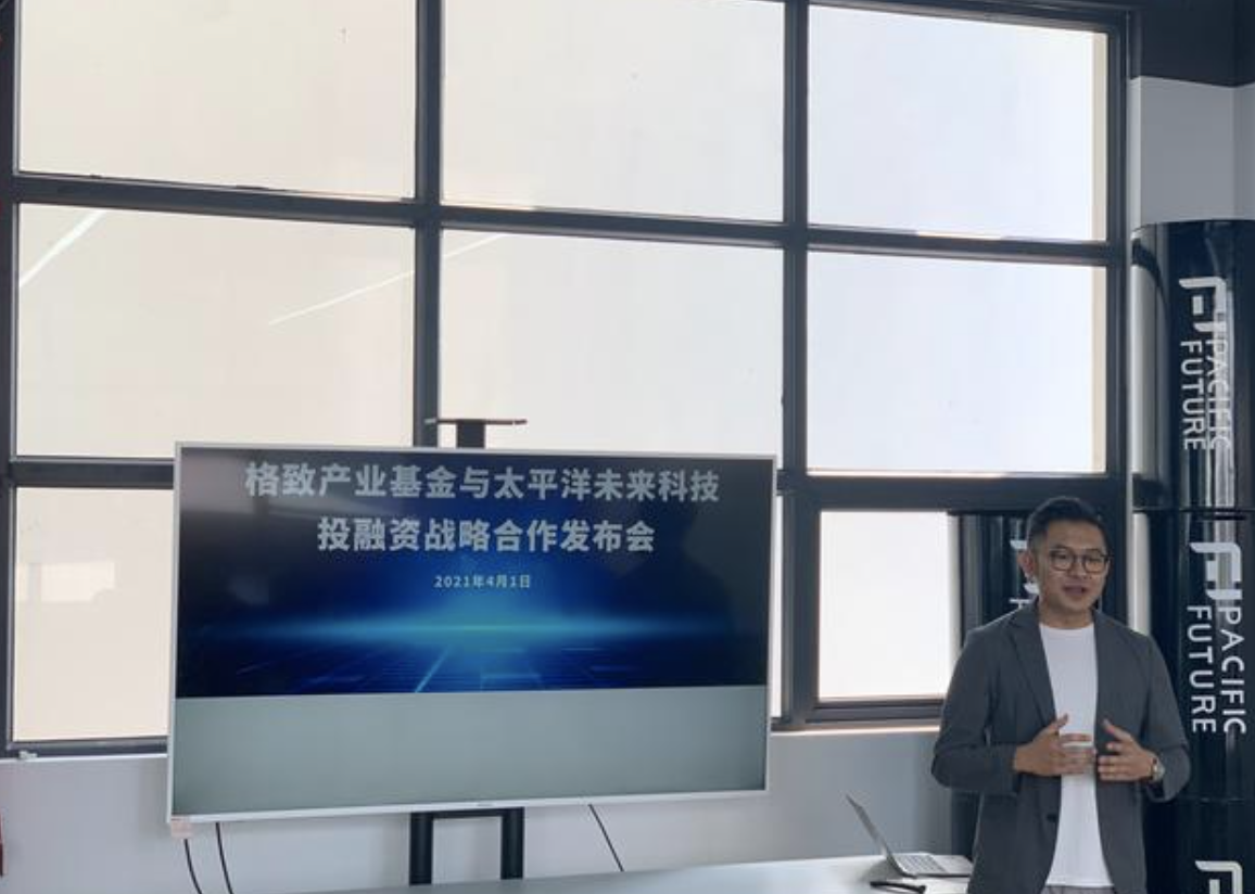 【ToB快讯】「太平洋未来科技」完成A轮2.5亿元融资
