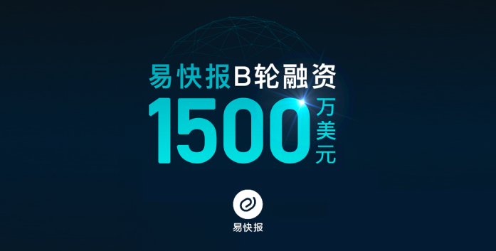 【企服快讯】易快报完成1500万美元B轮融资,曼图领投