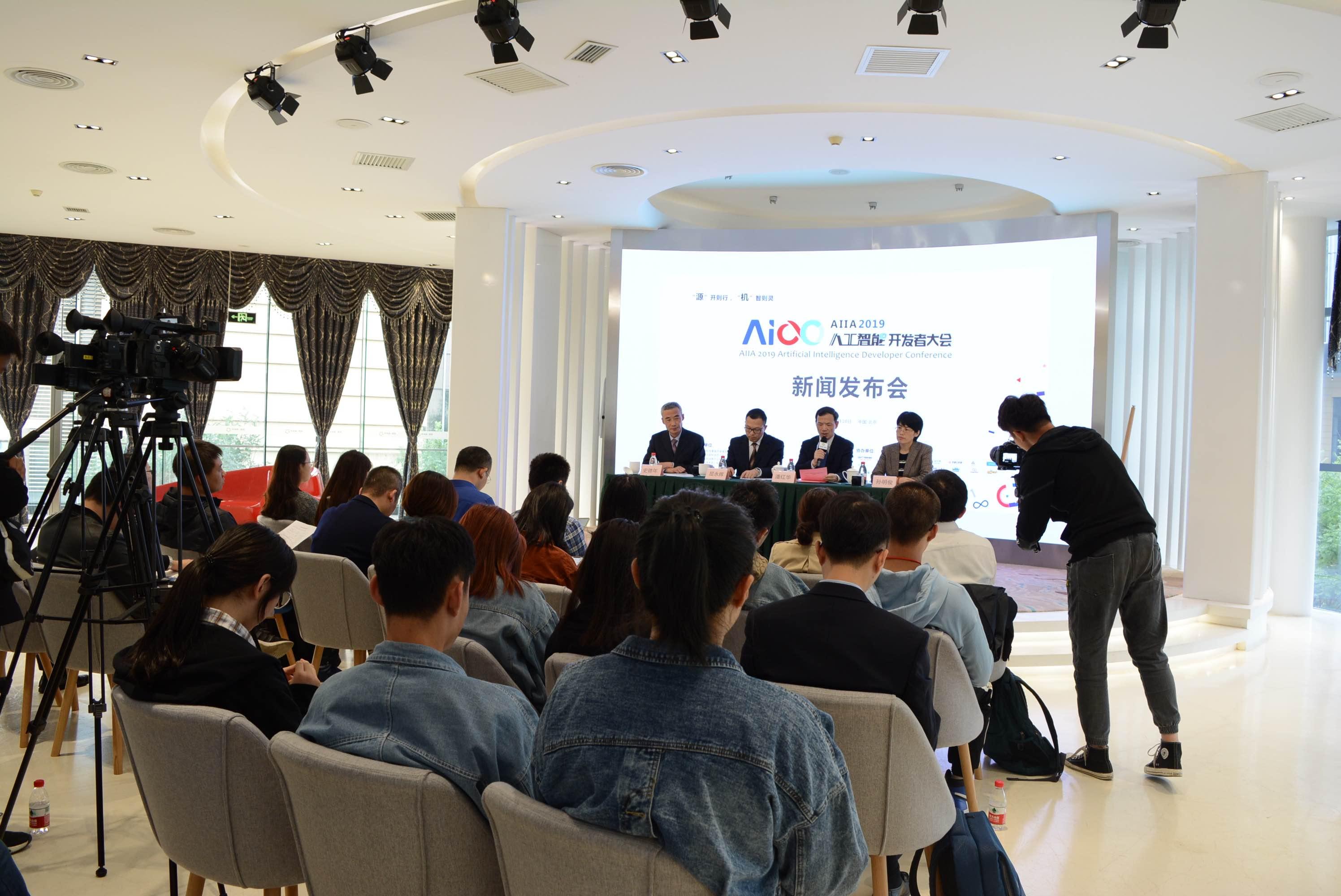 探索行业应用,展示智能场景——2019 AIIA开发者大会新闻发布会在京召开