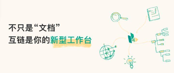 【ToB快讯】「互链文档」获火山石资本天使轮投资