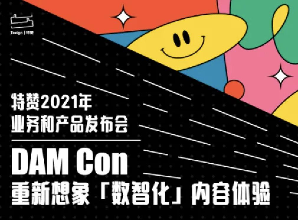 "2021 DAM Con:重新想象""数智化""内容体验|余票有限,限量开抢"
