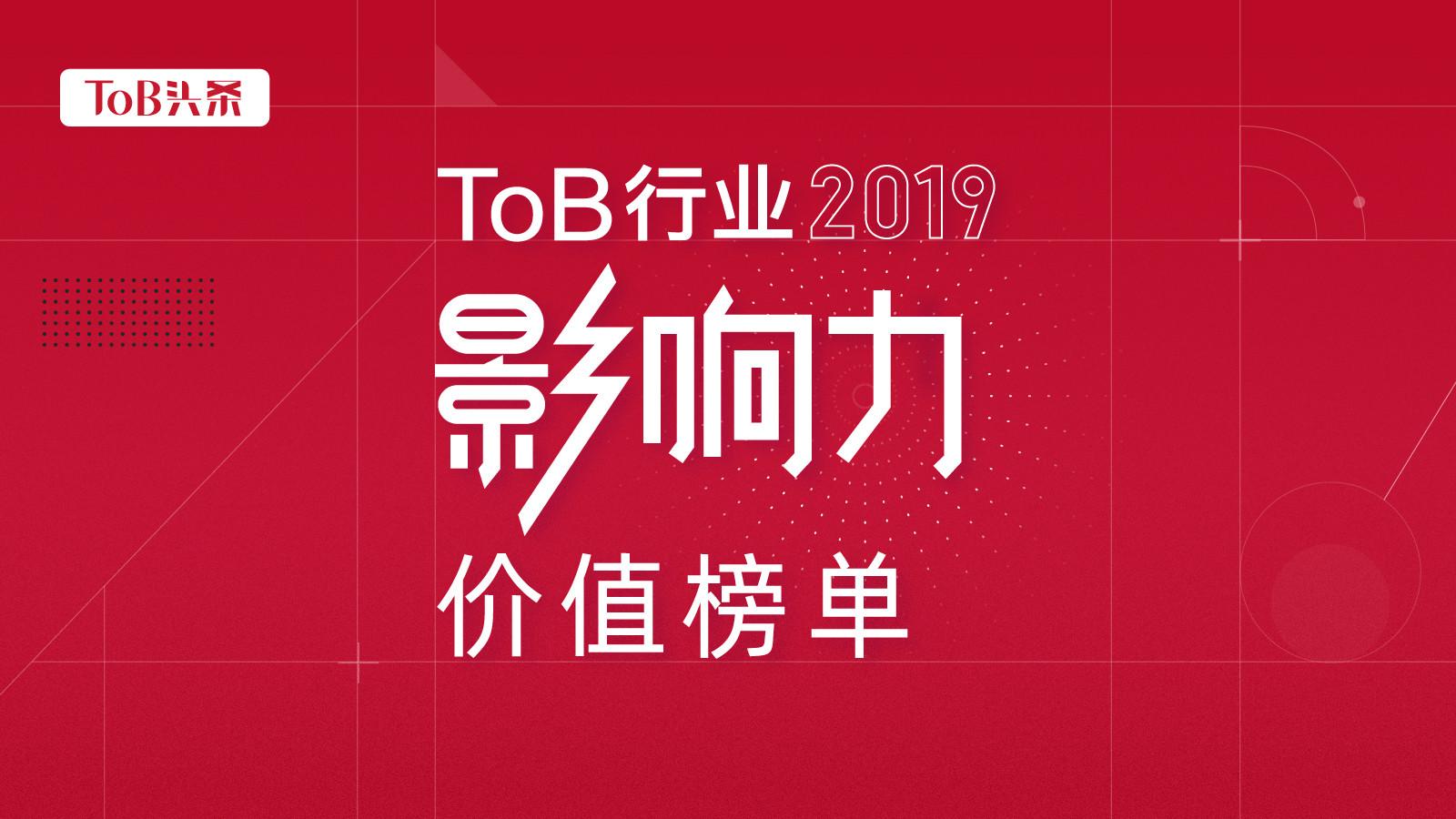 发现中国ToB领军者,「2019 ToB影响力人物榜」正式发布