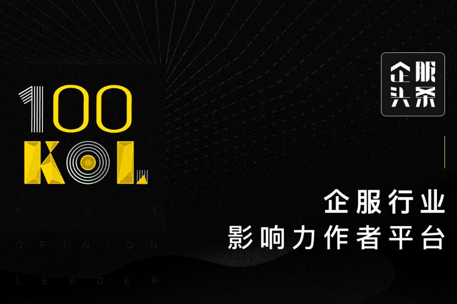 【企服头条100KOL】正式上线,致力打造优质ToB内容平台